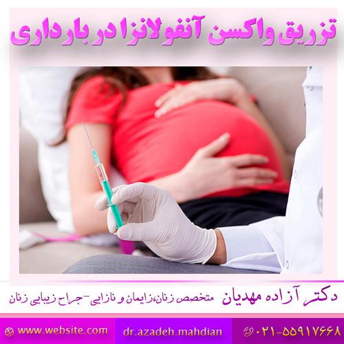نقش واکسن آنفولانزا در بارداری