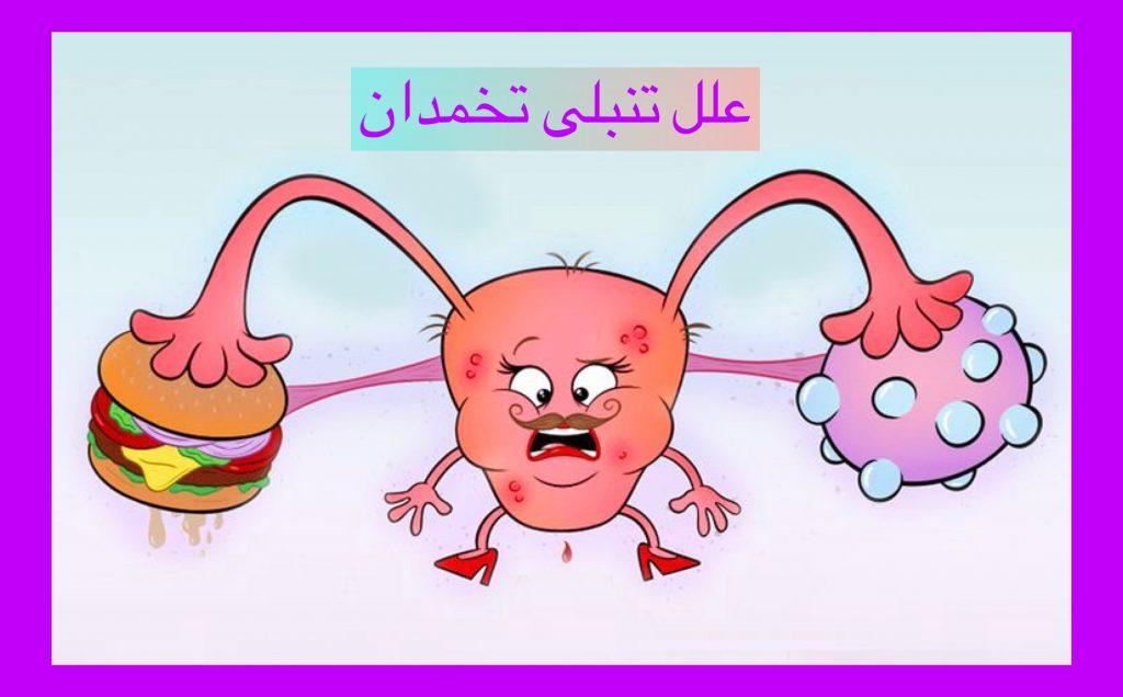 علل تنبلی تخمدان